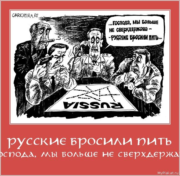 354-russkie_brosili_piti_gospoda_my_bolishe_ne_sverhderjava.jpg