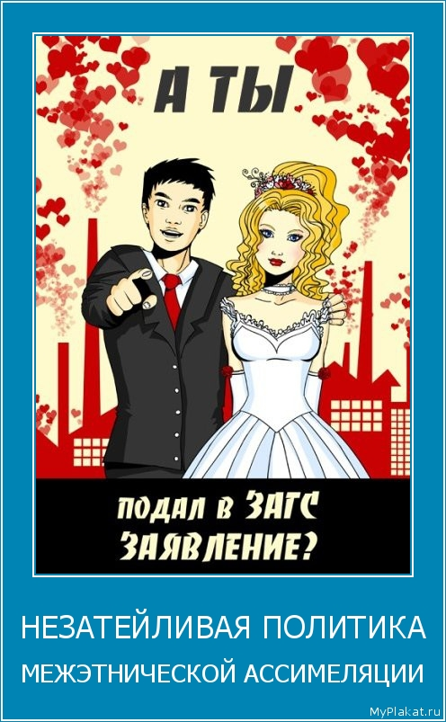 плакаты, свадебные приколы, плакаты